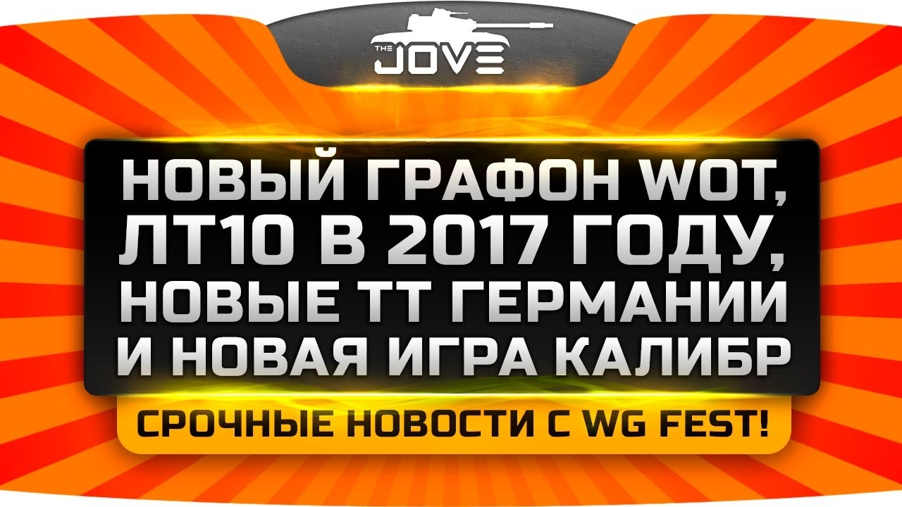 Новый графон WoT, ЛТ10 в 2017 году, новые ТТ Германии и игра Калибр.
