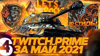 КАК ПОДКЛЮЧИТЬ Twitch Prime WoT⚡World of Tanks Твич Прайм ДАДИМ ЖАРУ⚡ Набор Ворлд оф Танкс