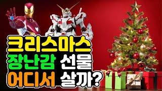 크리스마스 선물 추천 장난감과 피규어 사는 법