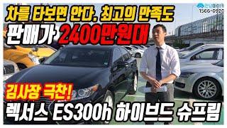 초특가 중고차 김사장 극찬! 만족도 최고의 차량 240…