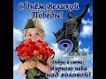 С Днём Великой Победы. 25 песен.