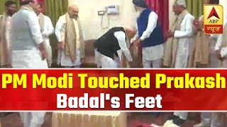 When PM Narendra Modi Touched Prakash Singh Badal's Feet | ABP News