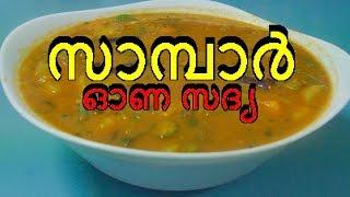 sambar kerala style  |  ഓണ സദ്യ സാമ്പാർ | easy sambar in malayalam