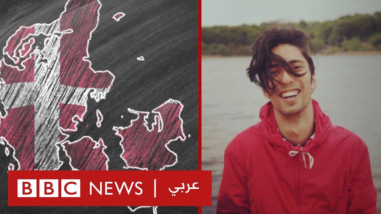 لاجئون سوريون: أهلي هربوا من الدنمارك كما هربت من سوريا  - 13:58-2021 / 5 / 5