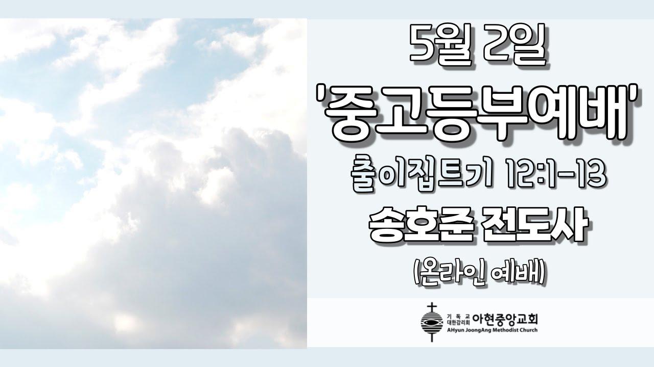2021년 5월 2일 아현중앙교회 중고등부 예배