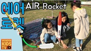 에어로켓 발사. 성공할 수 있을까? 내일은 실험왕 에어로켓 만들기 air rocket science experiment for children