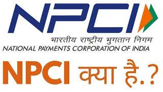 What is NPCI? | How Works NPCI in India? Online Money Transfer System