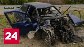 Смотреть видео В Башкирии без вести пропавший подросток, оказался за рулем машины, попавшей в ДТП - Россия 24 онлайн