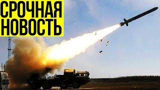 СРОЧНО! Украина планирует обстрелять Крым 24 - 25 декабря