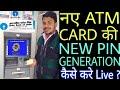 How to Generate Sbi Atm pin | नए Sbi Atm की Pin Generation कैसे करे