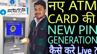 How to Generate Sbi Atm pin | नए Sbi Atm की Pin Generation कैसे करे