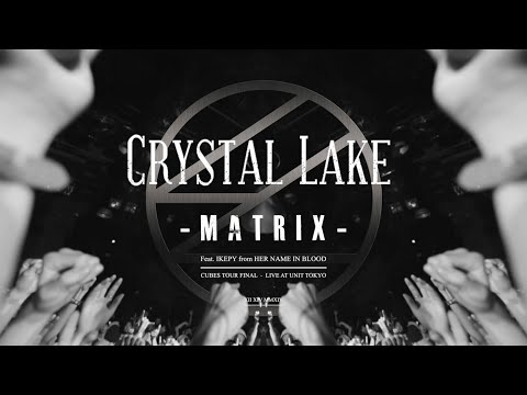 Crystal Lake -Matrix-【Official Video】