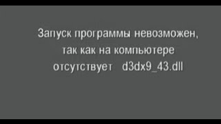 видео Ошибка d3dx9.dll и d3dx9_43.dll - как исправить?