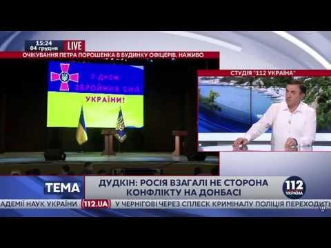 Юрий Дудкин на 112 UA    Россия не является стороной конфликта на Украине