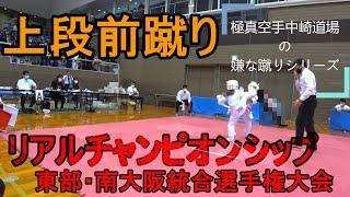 令和2年11月3日 リアルチャンピオンシップ選抜 東部・南大阪統合空手道選手権大会で元松井派の子供たちが他流試合に挑戦した動画。 嫌な蹴りが通用するのか?