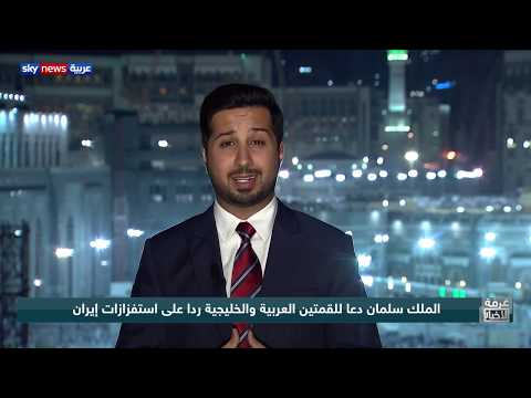 السعودية تجمع قادة الدول العربية والإسلامية لبحث مواجهة التهديدات الإيرانية