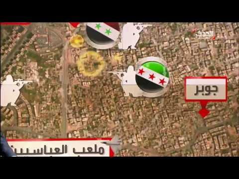 آخر تطورات معركة دمشق بشرح تفاعلي