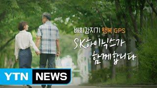 [기업] SK하이닉스, 발달장애인 배회감지기 지원 / …