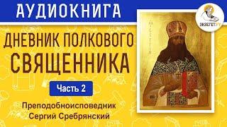 Дневник полкового священника. Часть 2. Протоиерей Митрофан Сребрянский.
