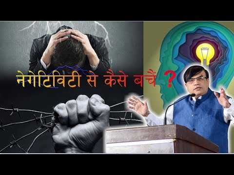 How To Overcome Negativity|| Most Inspirational HINDI Video|| Dr Mrugesh Vaishnav