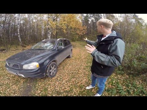 Volvo XC90 2.4d. 1,5 миллиона за 2014 год и 75,000 пробега.
