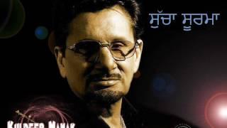 Kuldeep Manak | Sucha Soorma | Audio | Old Punjabi Tunes