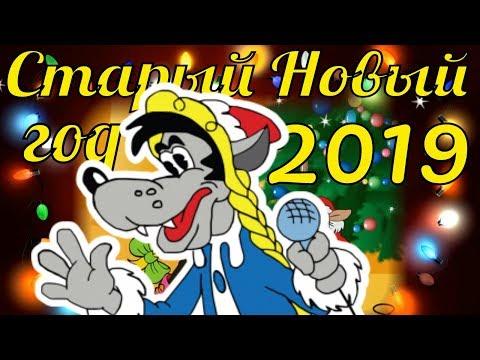 Старый Новый Год 2019 поздравления со Старым Новым Годом песня поздравление прикольное видео - Ржачные видео приколы