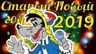 Старый Новый Год 2019 поздравления со Старым Новым Годом песня поздравление прикольное видео