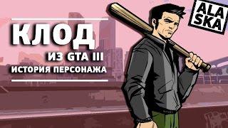 ИСТОРИЯ КЛОДА (GTA 3) [GamePerson]