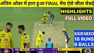 Chennai Super Kings VS Kolkata Knight Riders Full Match Highlights, Csk vs Kkr IPL Final Highlights