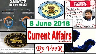 8 June 2018 - Current Affairs - PIB, Yojana, Indian Express, News, RBI, MPC - Nano Magazine- By VeeR