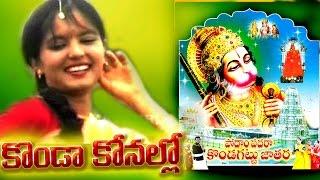 lord anjaneya - Konda Konallo - Podam Padara Kondagattu Jathara - Album Video Song - Janapadhalu