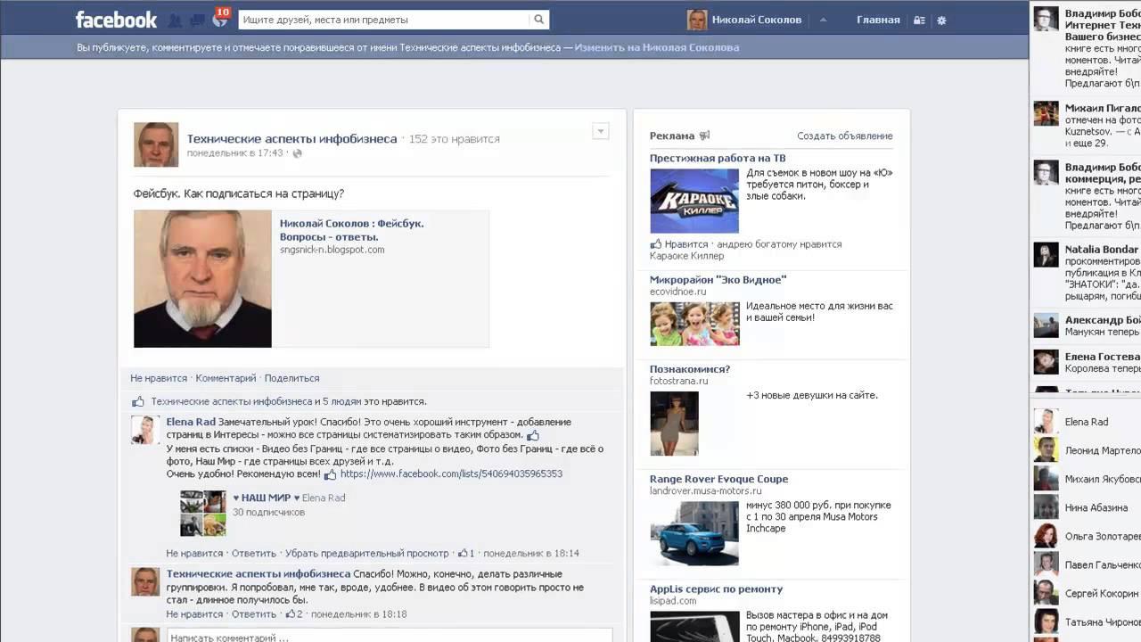 Фейсбук. Как узнать ссылку на статью - YouTube