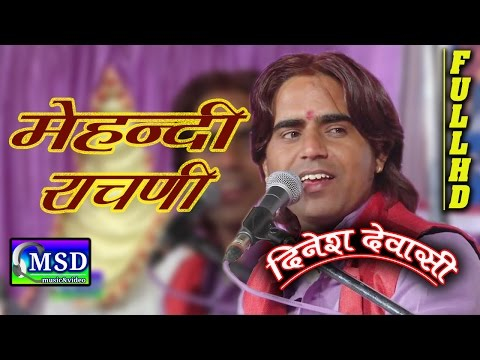 Mehandi Rachni !! Full HD Song !! Mataji Bhajan , Sing By Dinesh Dewasi