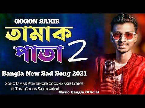 Tamak Pata 2 By Gogon Sakib New Mp3 Song