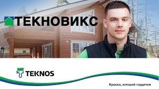 видео Антисептик TEKNOS WOODEX CLASSIC