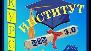 1 урок Института МЛМ 3 0. Курсы обучения ,сетевой маркетинг, млм через интернет.
