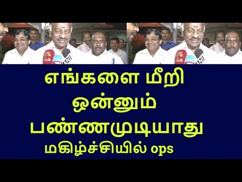 why ops happy|tamilnadu political news|live news tamil