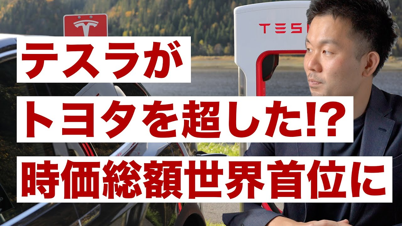 【日経解説】販売台数差30倍のトヨタがテスラになぜ時価総額で負けた!? CASE、ESG投資、ブランド戦略の面から考えた