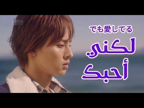 لكني احبك فيلم ياباني مدرسي كامل ومترجم +18افلام يابانية مدرسية رومانسية كوميدية مترجمة motarjam