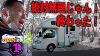 【大雪】旅に出た途端、緊急事態「キャンピングカーで行く BINGOの旅in栃木①」