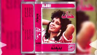 حنان البوم بنوتة | ميدلى عبد الحليم حافظ - Hanan   Abdel Halim Hafez Medley