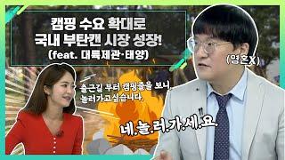 캠핑 수요 확대로 국내 부탄캔 시장 성장 (feat. …