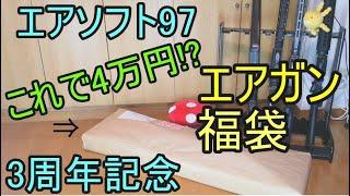 これで4万円!? エアソフト97 エアガン福袋