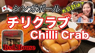【🇸🇬シンガポール名物チリクラブ / Singapore Chilli Crab】Red House