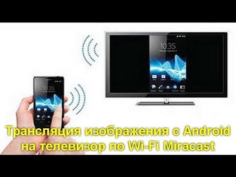 Трансляция изображения с Android на телевизор по Wi Fi Miracast