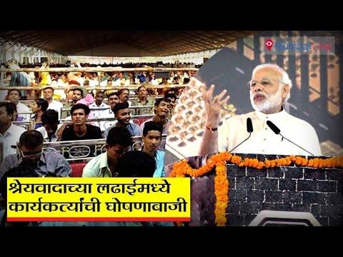 Narendra Modi at Mumbai | BJP-Shivsena | Mumbai Live