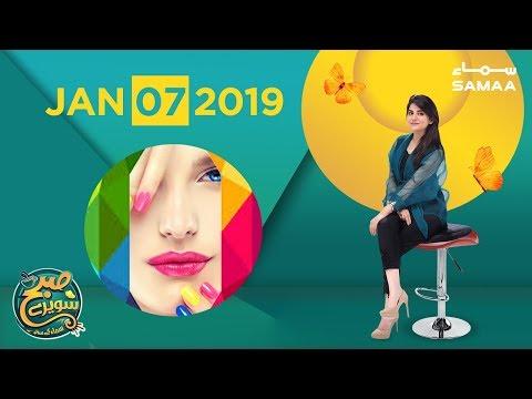 Aap ki Khoobsurati Zero Budget ki | Subh Saverey Samaa Kay Saath | Sanam Baloch | Jan 7,2019