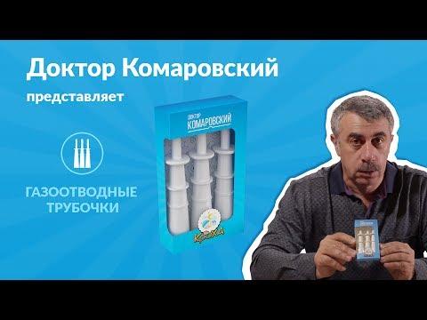 Газоотводная (ректальная) трубочка из наборов доктора Комаровского