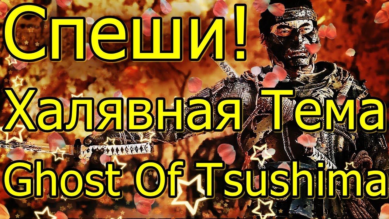 Спеши Халявная Тема PS Store Ghost of Tsushima PS4